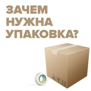 Зачем нужна упаковка ? 🙃