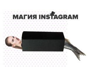 Instagram — магическое окно в красивую жизнь 👸