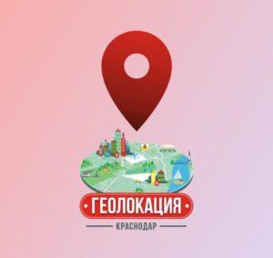 Промо видео для проекта Геолокация Краснодар