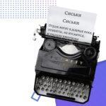 Как написать продающий текст за 10 минут и привлечь клиента? 📝